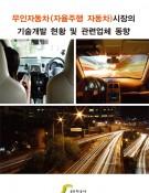 무인자동차(자율주행 자동차)시장의 기술개발 현황 및 관련업체 동향