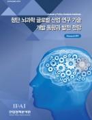 첨단 뇌과학 글로벌 산업 연구 기술 개발 동향과 발전 전망 [PDF]