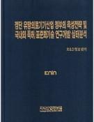 첨단 유망의료기기산업 정부의 육성전략 및 국내외 특허/표준화기술 연구개발 실태분석 [PDF]