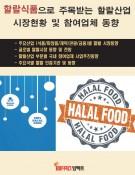할랄식품으로 주목받는 할랄산업 시장현황 및 참여업체 동향
