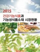 2015 건강기능식품과 기능성식품소재 시장현황