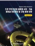 드론 무인기산업 글로벌 시장 기술 동향과 안전관리 및 규제 동향 전망 [PDF]