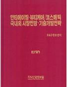 안티에이징ㆍ뷰티케어/코스메틱 국내외 시장전망ㆍ기술개발전략