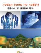 가상현실과 증강현실 기반 기술동향과 응용사례 및 관련업체 동향