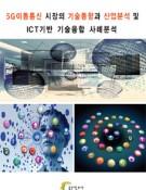 5G이동통신 시장의 기술동향과 산업분석 및 ICT기반 기술융합 사례분석