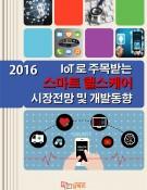 2016년 IoT로 주목받는 스마트 헬스케어 시장전망 및 개발동향