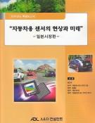 '2016년도 특별보고서′ 자동차용 센서의 현상과 미래 (일본시장편)