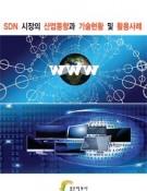SDN 시장의 산업동향과 기술현황 및 활용사례