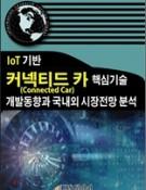 IoT 기반 커넥티드 카(Connected Car) 핵심기술 개발동향과 국내외 시장전망 분석