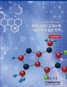 화학산업의 공정소재 기술동향과 발전 전략