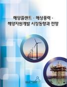 해양플랜트 · 해상풍력 · 해양자원개발 시장동향과 전망