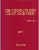 고성능ㆍ고기능성 섬유산업별 실태분석 -슈퍼/스마트/나노/CFRP/에코섬유- (PDF)