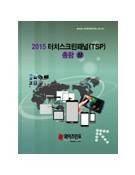 2015 터치스크린패널(TSP) 총람 [상ㆍ하권]
