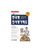 한국형 인사평가제도 (CD포함)