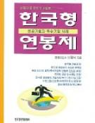 한국형 연봉제