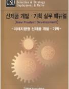 신제품 개발, 기획 실무매뉴얼 [PDF]