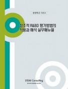 창조적 R&BD 평가방법의 적용과 해석 실무매뉴얼