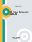 R&D Project Management 실무매뉴얼
