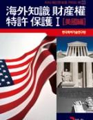 해외지식 재산권. 특허보호Ⅰ -미국편- 지식 재산권 보호 가이드북 1