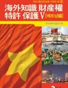 해외지식재산권 특허보호 -베트남 편-