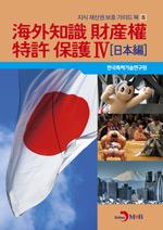 해외지식재산권 특허보호 -일본 편-
