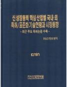 신성장동력 핵심산업별 국내.외 특허/표준화 기술현황과 시장동향 -최근 주요 특허논문 수록- (양장본)