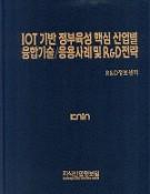 IOT기반 정부육성 핵심 산업별 응용기술/응용사례 및 R&D전략