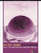 전기 전자 / 정보통신 분야 연구테마 현황 (2016-2017 유망기술 연구개발 테마와 개발전략Ⅰ)