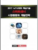 2017 IoT시대의 핵심기술 스마트센서 시장동향과 개발전략