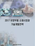 2017 유망부품 소재시장과 기술개발전략