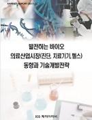 발전하는 바이오 의료산업시장(진단,치료기기,헬스) 동향과 기술개발전략
