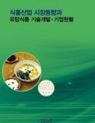 식품산업 시장동향과 유망식품 기술개발ㆍ기업현황