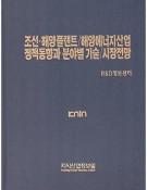 조선ㆍ해양플랜트/해양에너지산업 정책동향과 분야별 기술/시장전망