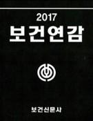 2017 보건연감