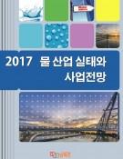 2017 물 산업 실태와 사업전망