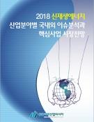 2018 신재생에너지 산업분야별 국내외 이슈분석과 핵심사업 시장전망