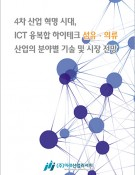 4차 산업 혁명 시대, ICT 융복합 하이테크 섬유·의류산업의 분야별 기술 및 시장전망