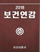 2018 보건연감