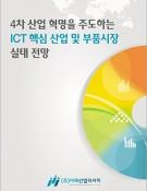 4차 산업 혁명을 주도하는 ICT 핵심 산업 및 부품시장 실태 전망