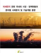 미세먼지 관련 국내외 시장·정책현황과 분야별 사례분석 및 기술개발 동향