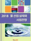 2018 물 산업 실태와 사업전망