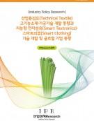 산업용섬유(Technical Textile) 고기능소재·가공기술 개발 동향과 지능형 전자섬유(Smart Textronics)·스마트의류(Smart Clothing) 글로벌 기업 동향
