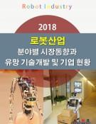 2018 로봇산업 분야별 시장동향과 유망 기술개발 및 기업 현황