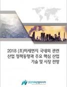 2018 (초)미세먼지 국내외 관련 산업 정책동향과 주요 핵심 산업 기술 및 시장 전망