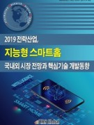2019 전략산업, 지능형 스마트홈 국내외 시장 전망과 핵심기술 개발전략