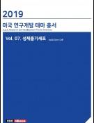2019년 미국 연구개발 테마 총서 Vol. 07. 성체줄기세포