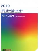 2019년 미국 연구개발 테마 총서 Vol. 14. LiDAR