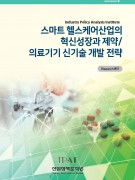 스마트 헬스케어산업의 혁신성장과 제약/의료기기 신기술 개발 동향