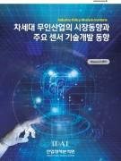 차세대 무인산업의 시장동향과 주요 센서 기술개발 동향