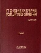 ICT 융복합 의료기기 및 헬스케어 분야별 시장 전망과 기술개발 동향